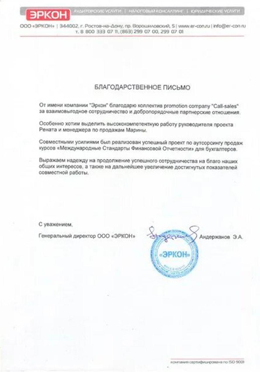 Колл-центр на аутсорсинге в Москве и Екатеринбурге - Call-центр Аутсорсинг продаж